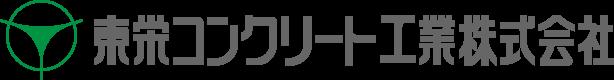 東栄コンクリート工業株式会社